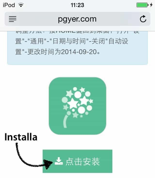 pgyer_hyiscreen2