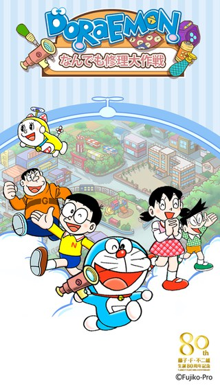 Trucchi Doraemon Repair Shop iOS, iPhone, iPad