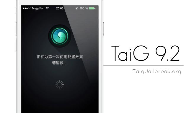 In arrivo il Jailbreak iOS 9.2