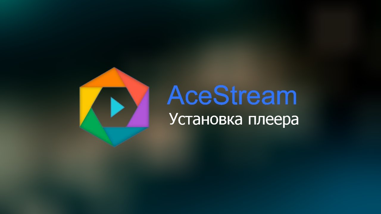 AceStream Mac Download